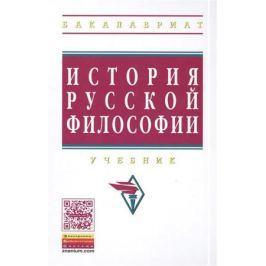 Маслин М. (ред.) История русской философии. Учебник. Третье издание, переработанное