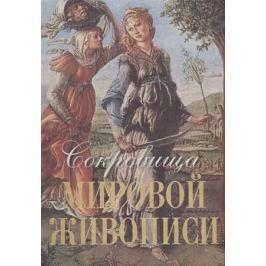 Громова Е., Евстратова Е., Морозова О. Сокровища мировой живописи