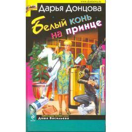 Донцова Д. Белый конь на принце