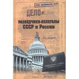 Шварев Н. Разведчики-нелегалы СССР и России