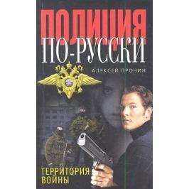 Пронин А. Территория войны