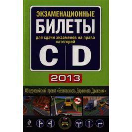 Усольцева О. (ред.) Экзаменационные билеты для сдачи экзаменов на права категорий C и D 2013