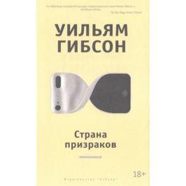 Гибсон У. Страна призраков