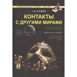 Гордеев С. Контакты с другими мирами