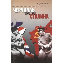 Дзелепи Э., Краснов П. Черчилль против Сталина. Операция