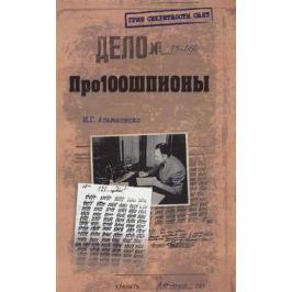 Атаманенко И. Про100шпионы