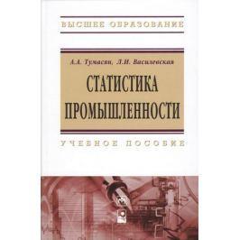 Тумасян А., Василевская Л. Статистика промышленности. Учебное пособие