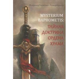 Ткаченко-Гильдебрандт В. Mysterium Barhometis: Тайная доктрина ордена храма