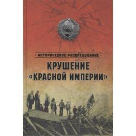 Бондаренко А., Ефимов Н. (сост.) Крушение