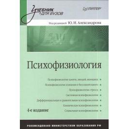 Александров Ю. (ред.) Психофизиология. 4-е издание, переработанное
