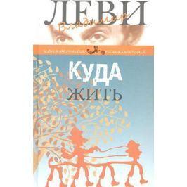 Леви В. Куда жить. Человек в цепях свободы. С рисунками автора