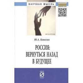 Ковалев Ю. Россия: вернуться назад в будущее. Монография