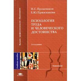 Пряжников Н. Психология труда