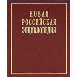Некипелов А. Новая Российская энц. т 5