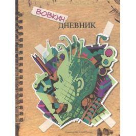 Волков В. Вовкин дневник