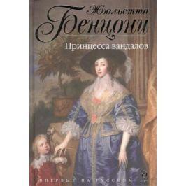 Бенцони Ж. Принцесса вандалов
