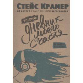 Крамер С. 50 дней до моего счастья