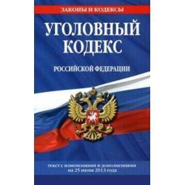 Дегтярева Т. (ред.) Уголовный кодекс Российской Федерации. Текст с изменениями и дополнениями на 25 июня 2013 года
