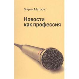 Магронт М. Новости как профессия. Учебное пособие для студентов высших учебных заведений