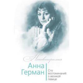 Ильичев И. Анна Герман. Сто воспоминаний о великой певице