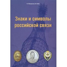 Маркарьянц Г., Бойко В. Знаки и символы российской связи