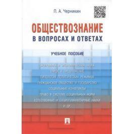 Черникин П. Обществознание в вопросах и ответах. Учебное пособие