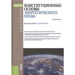 Комарова В. (ред.) Конституционные основы энергетического права. Учебное пособие