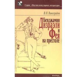 Виноградов В. Бенджамин Дизраэли и Фея на престоле