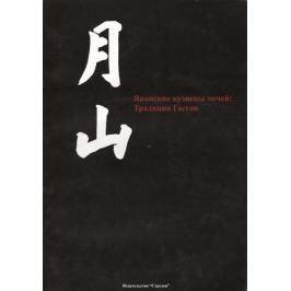 Щекотов А. (ред.) Японские кузнецы мечей: Традиция Гассан