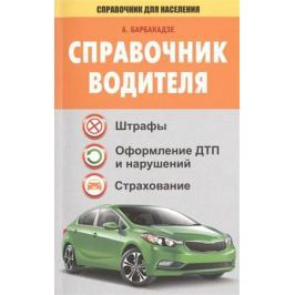 Барбакадзе А. Справочник водителя