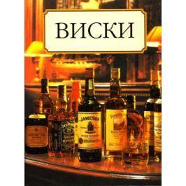 Дело Ж. Виски