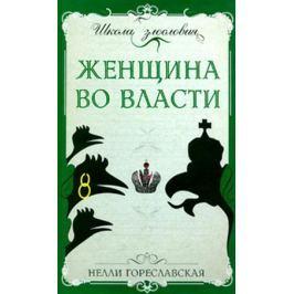 Гореславская Н. Женщина во власти