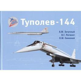 Затучный А., Ригмант В., Синеокий П. Туполев-144