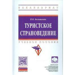 Большаник П. Туристическое страноведение. Учебное пособие (+ эл. прил. на сайте)