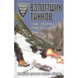 Рудель Г.-У. Взломщик танков. Мемуары лучшего пилота