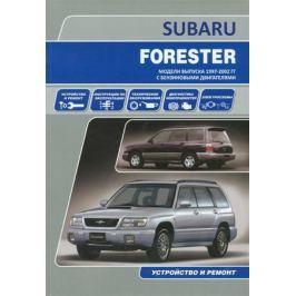 Subaru Forester. Модели выпуска 1997-2002 гг. с бензиновыми двигателями. Устройство, техническое обслуживание, ремонт