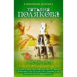 Полякова Т. С чистого листа