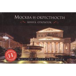 Усольцева О. (ред.) Москва и окрестности. Открытки