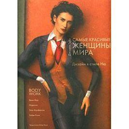 Гейр Дж. Альбом Самые красивые женщины мира
