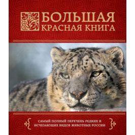 Скалдина О. Большая Красная книга. Самый полный перечень редких и исчезающих водов животных России