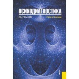 Романова Е. Психодиагностика. Учебное пособие