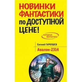 Гаркушев Е. Авалон-2314