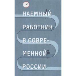 Голенкова З. (отв. ред.) Наемный работник в современной России