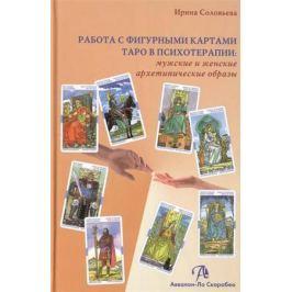 Соловьева И. Работа с фигурными картами Таро в психотерапии: мужские и женские архетипические образы