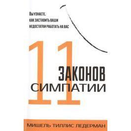 Ледерман М. 11 законов симпатии