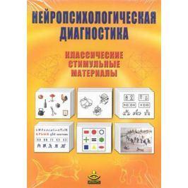 Балашова Е., Ковязина М. (сост.) Нейропсихологическая диагностика Классич. стимульные материалы