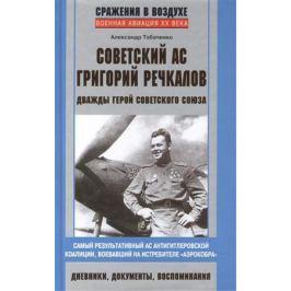 Табаченко А. Советский ас Григорий Речкалов, дважды Герой Советского Союза