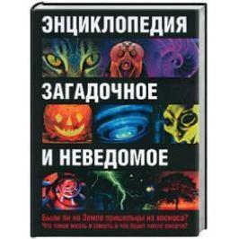 Энциклопедия Загадочное и неведомое