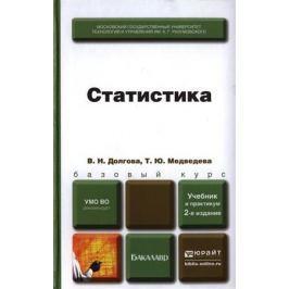Долгова В., Медведева Т. Статистика. Учебник и практикум для бакалавров. 2-е издание, переработанное и дополненное