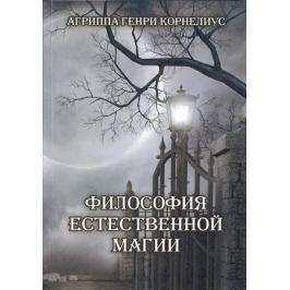 Агриппа Г. Философия естественной магии